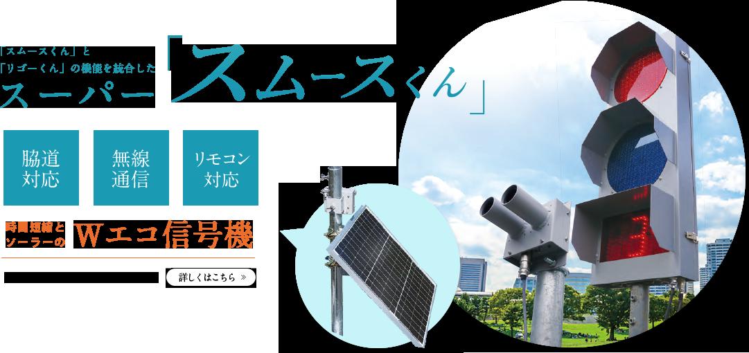 スーパー「スムースくん」時間短縮とソーラーのWエコ信号機 脇道対応 無線通信 リモコン対応 当社にレンタル対応可能です。