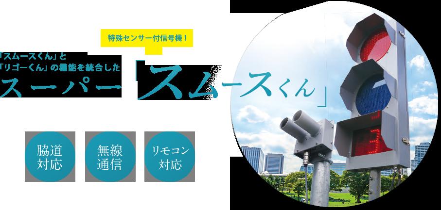 特殊センサー付信号機 スーパー「スムースくん」脇道対応 無線通信 リモコン対応